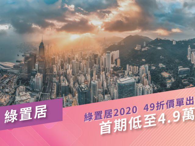 綠置居2020
