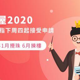 居屋2020
