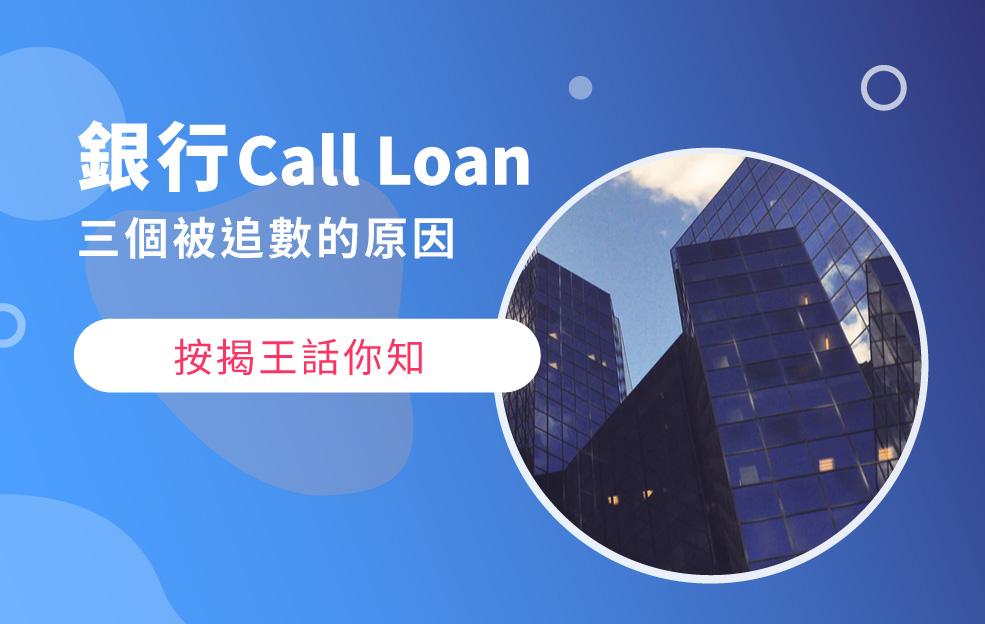 銀行Call Loan